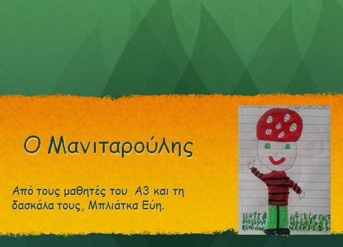 http://7dim-kifis.att.sch.gr/20132014/A3_manitaroulis.pdf