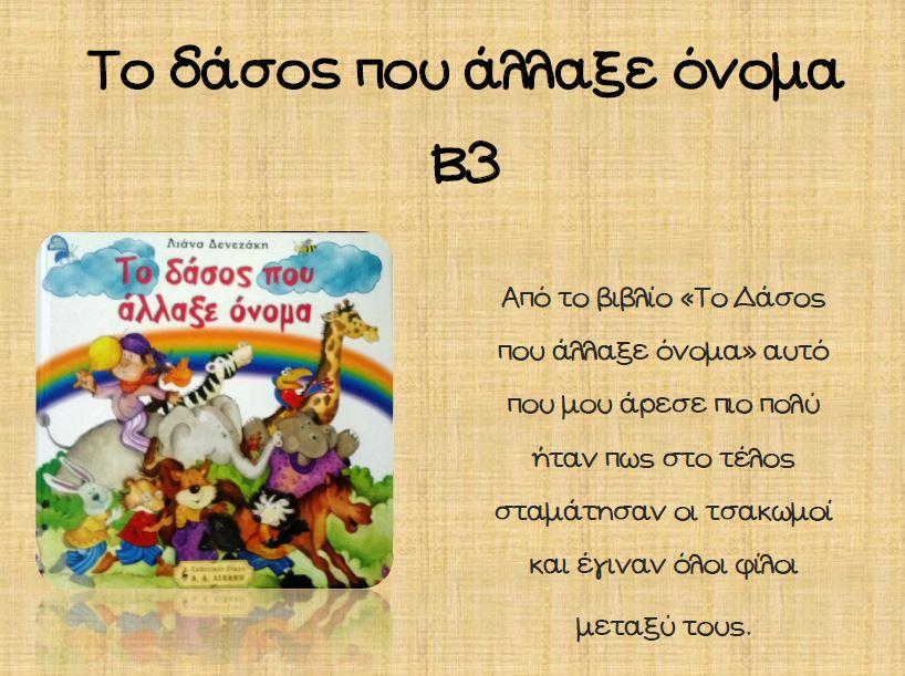 http://7dim-kifis.att.sch.gr/20132014/B3_dasos_pou_allaxe_onoma.pdf
