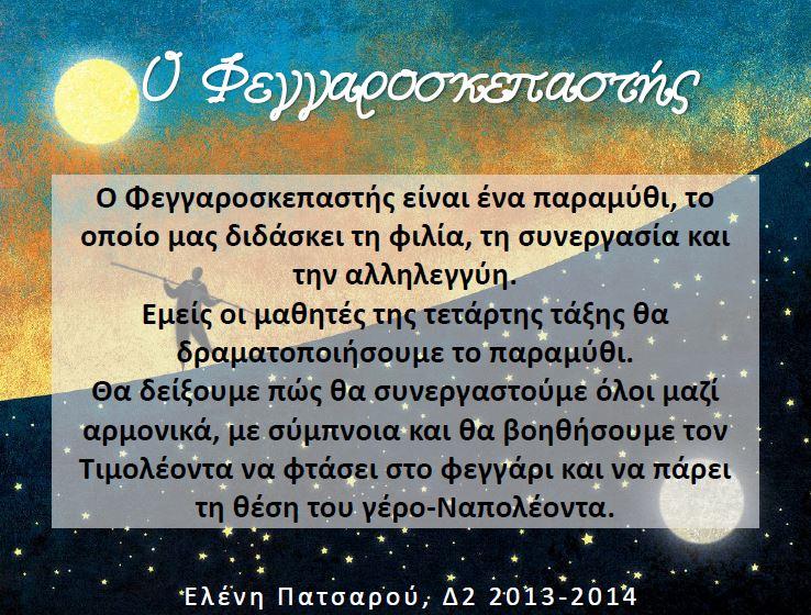 http://7dim-kifis.att.sch.gr/20132014/D2_feggaroskepastis.pdf