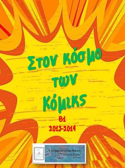 http://7dim-kifis.att.sch.gr/20132014/B1_comics_201314.pdf