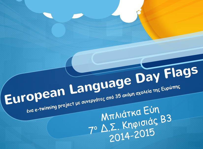 http://7dim-kifis.att.sch.gr/20142015/EUROPEAN_LANGUAGE_DAY.pdf